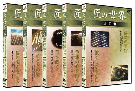漆芸5巻組セット