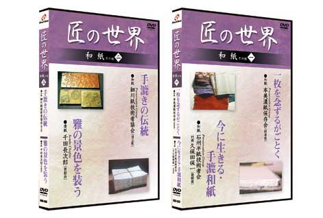 「和紙」二巻セット