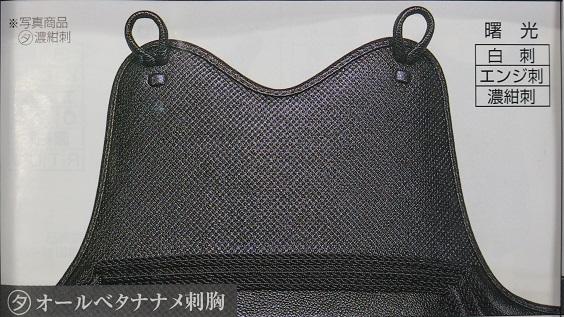 送料無料 3本足 胸クロザン革 濃紺刺 オールベタナナメ刺胸 受注生産