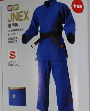 【3,980円以上のお買い上げで送料無料】新IJF規格認定 送料無料 新発売 JNEX柔道衣(ブルー) 上下セット 上下ロゴ赤S刺繍入 二重織刺生地張り強度縦横共 2000N以上