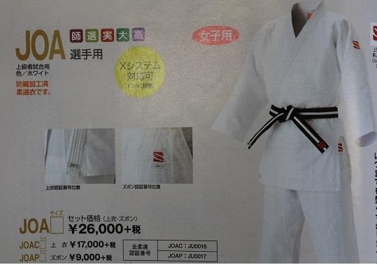 新IJF規格認定 新発売 JOA柔道着(白)女子用 上下セット 上下ロゴ赤S刺繍入 二重織刺生地張り強度縦横共 2000N以上