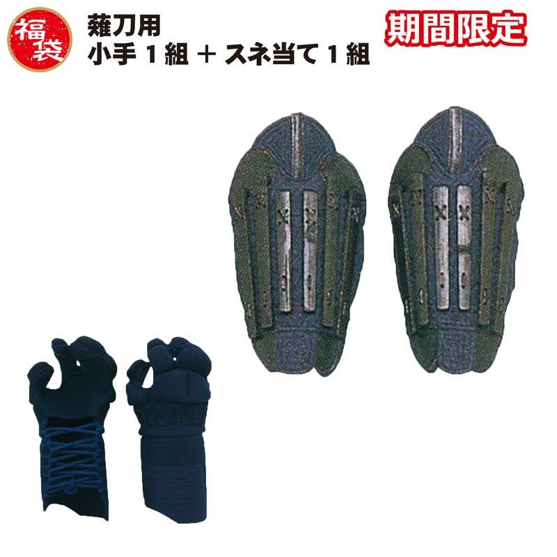 福袋 薙刀 小手(人工皮革仕立 紺) + スネ当て セット 送料無料 武道園