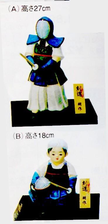 博多人形 立剣道人形27cm座剣道人形18cm 送料無料(沖縄除く)