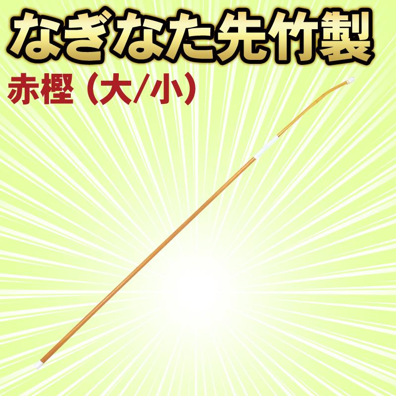 【3,980円以上のお買い上げで送料無料】送料無料 薙刀/ なぎなた先竹製  赤樫   大/小 組立式