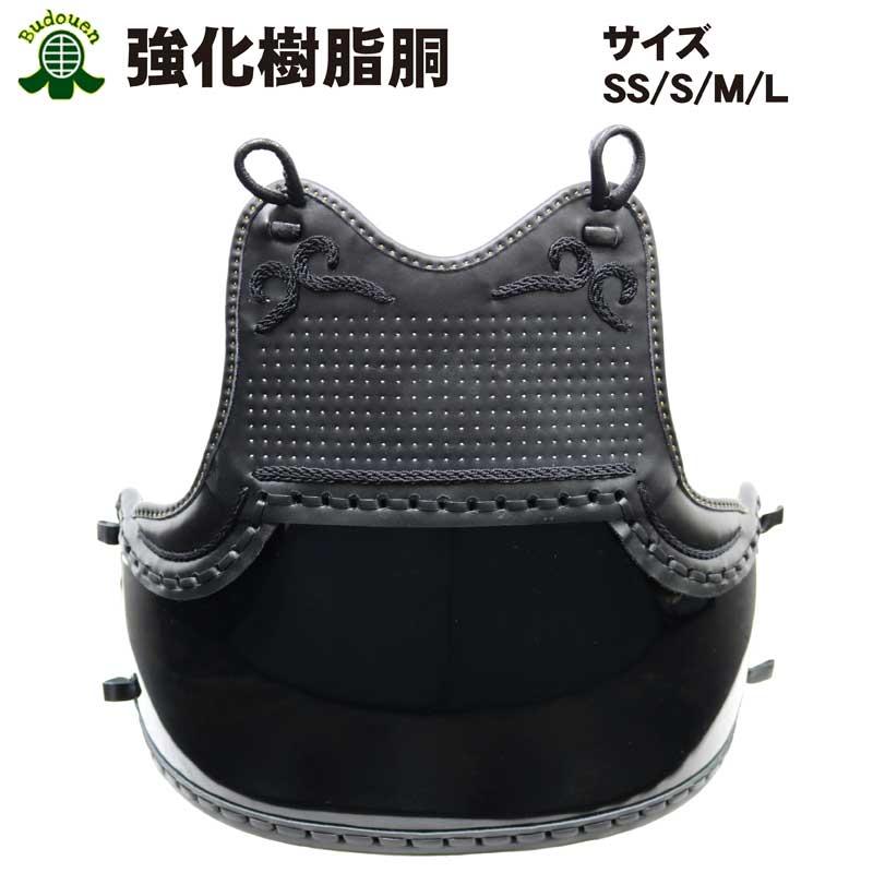 剣道胴 送料無料(沖縄除く) 強化樹脂胴 サイズSS/S/M/L