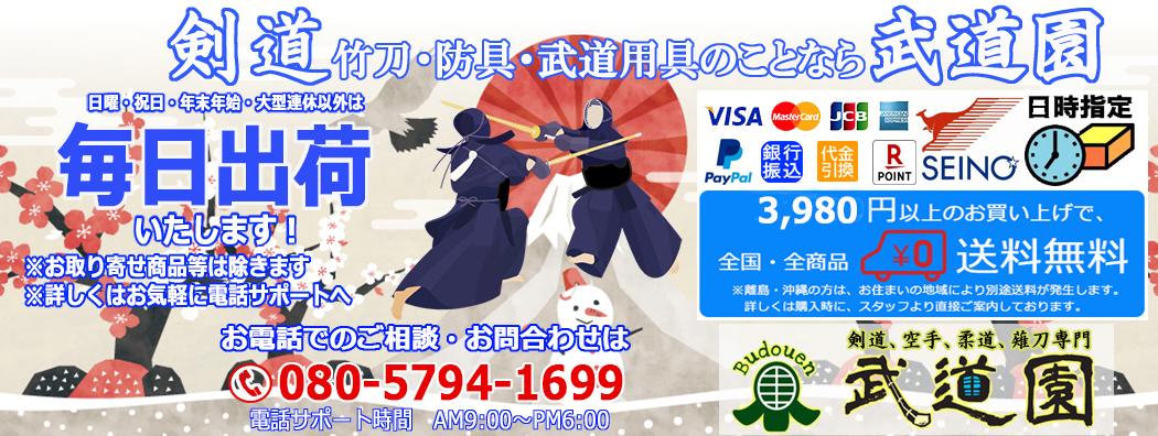 剣道・空手・柔道・薙刀専門武道園:剣道竹刀・武道防具の悩みを解決する専門店です