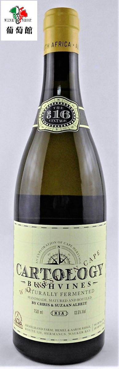 南アフリカ 白 アルヘイト カルトロジー Cartology Alheit 購入 2016 2020モデル 白ワイン
