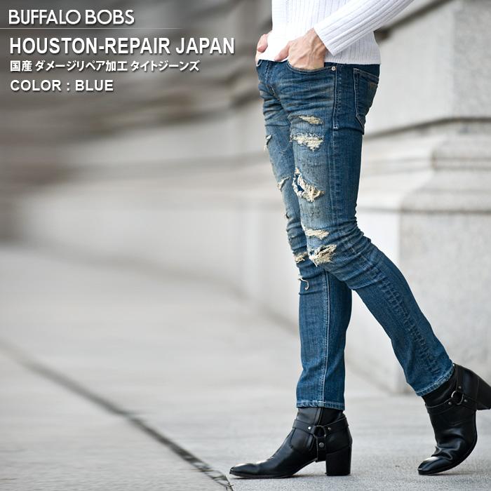 BUFFALO BOBS バッファローボブズ HOUSTON-REPAIR-JAPAN(ヒューストン-リペアジャパン)日本製 ダメージリペア加工デニムパンツ
