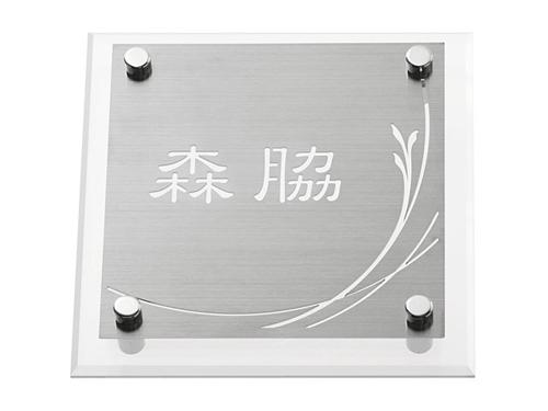 戸建表札/表札/アクリル/ステンレス/ファインメタルシリーズFES-S-2/丸三タカギ