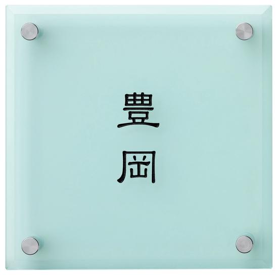 表札/デザイン表札/フロスト SLF-M-516/丸三タカギ/スマイル