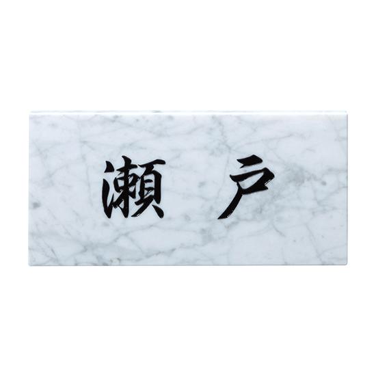 表札/石材表札/クラシック SLL-2-908/丸三タカギ/スマイル