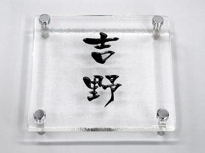 戸建表札/表札/ガラス表札/ガラス/ピュアガラスシリーズPG-1-1クリアー色/丸三タカギ