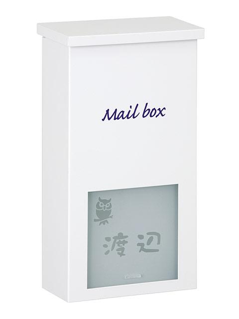 ポスト/郵便受/郵便ポスト/名入れあり/イットポスト ポストE-W-2/丸三タカギ