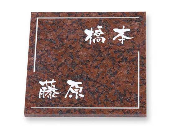 戸建表札/表札/御影石/ミカゲ石SシリーズS-7-60赤ミカゲ石/丸三タカギ