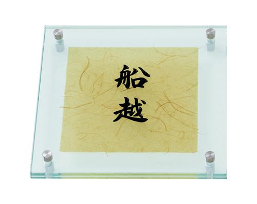 戸建表札/表札/越前和紙/ガラス/やわらぎYW-3-502(黒)越前和紙/丸三タカギ