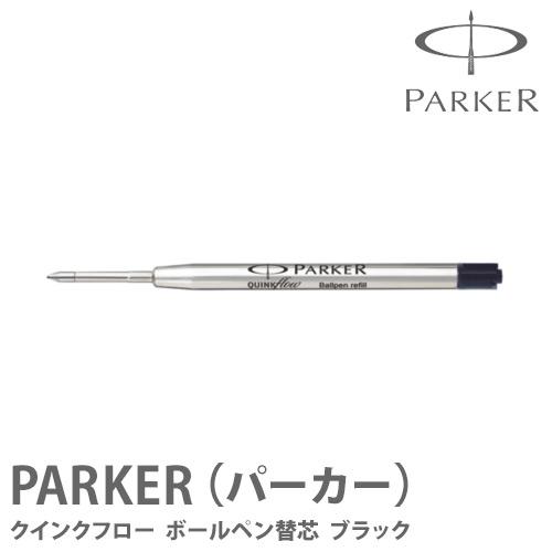 パーカー/ボールペン/替芯/リフィル パーカー ボールペン替え芯 ブラック/PARKER-パーカー-/