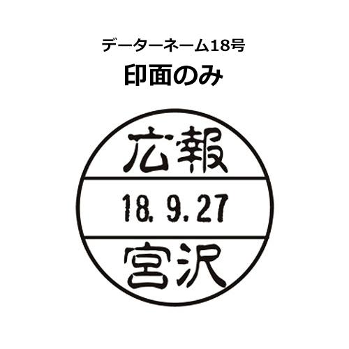 シヤチハタ/データーネーム18号【印面のみ】シャチハタ