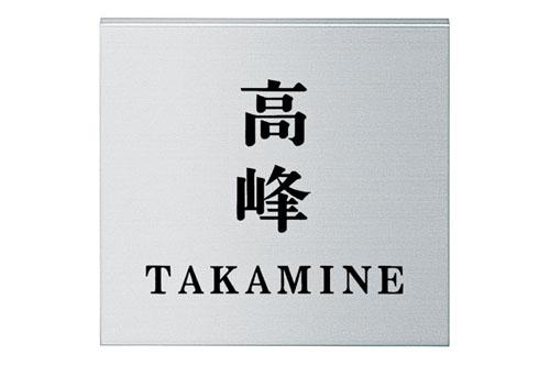 戸建表札/表札/アルミ/重厚なアルミ板/アルファイン AL-N-521(黒)丸三タカギ/Volume9