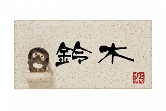 戸建表札/表札/信楽焼/陶器/信楽焼シリーズ 信楽Y-1T-640 陶器(タヌキ付) /丸三タカギ
