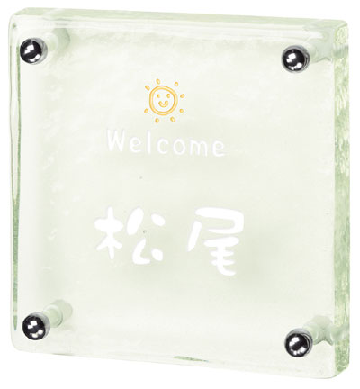 戸建表札/表札/ガラス/手作りのガラス表札/Shizuku シズク SZ-S-560(2色)/丸三タカギ/スマイル