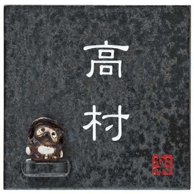 戸建表札/表札/陶器/信楽焼シリーズ 信楽S-2T-587陶器(タヌキ付) /丸三タカギVolume9