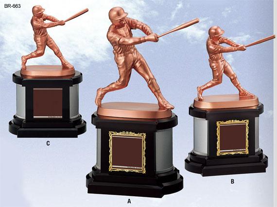 野球/ブロンズ像トロフィー/BR-2663B/240×150mmサイズ/♯13B/野球/少年野球/野球大会/表彰/卒団記念