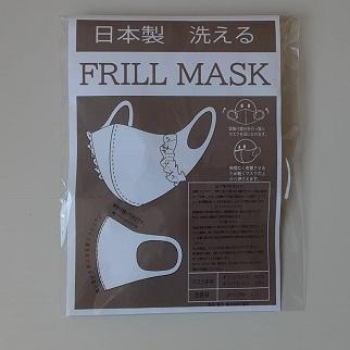 マスクもTOPの時代 フリルマスク オールシーズン 入荷予定 驚きの値段で ノーズワイヤー入り 日本製 センターにワイヤー入り 洗えるマスク