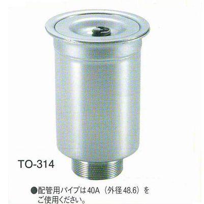 ステン差込式トラップ(40A用)(オーバーフロー無)[TO-314]