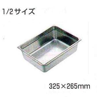 スギコ18-8スーパーデラックスパン(ガストロノームパン) 1/2サイズ325*265*深さ200mm[SH-1528SW]