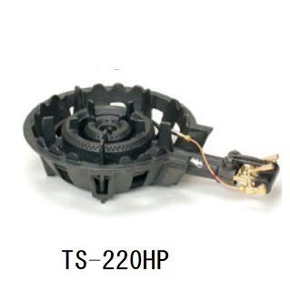 送料無料!鋳物ガスコンロセット 二重羽付(種火付)[TS-220HP]