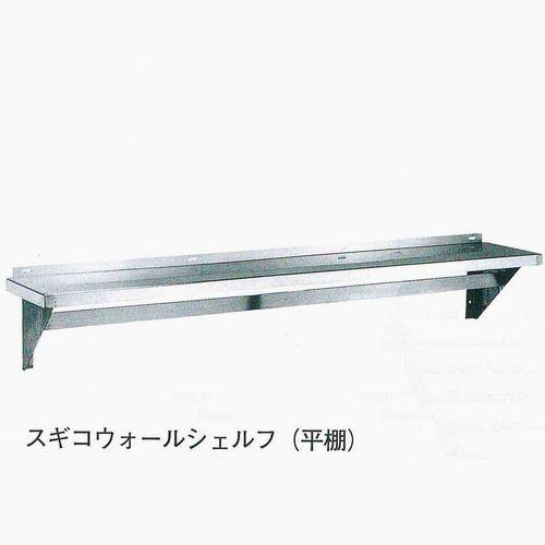 スギコウォールシェルフ(平棚)[W1200*D300*H305mm][TO-3012]