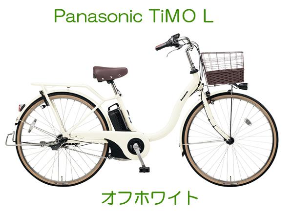 【2019年モデル】【電動自転車】パナソニックティモ・L