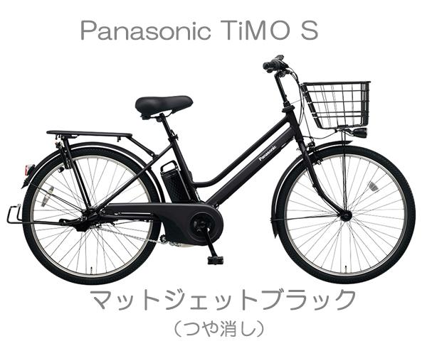 【2019年モデル】【電動自転車】パナソニックティモ・S