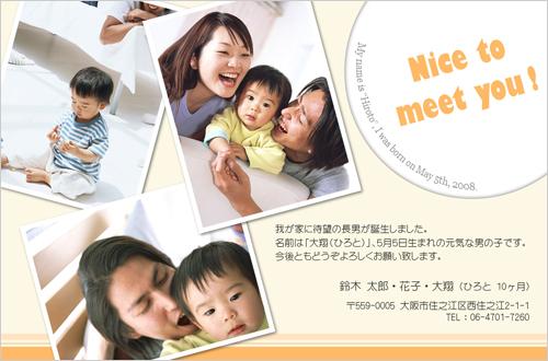 出産報告ハガキ(出産報告はがき・生まれましたハガキ)におすすめ☆おしゃれな写真入りデザインポストカード! BK016【30枚印刷】年賀状・暑中見舞いにも