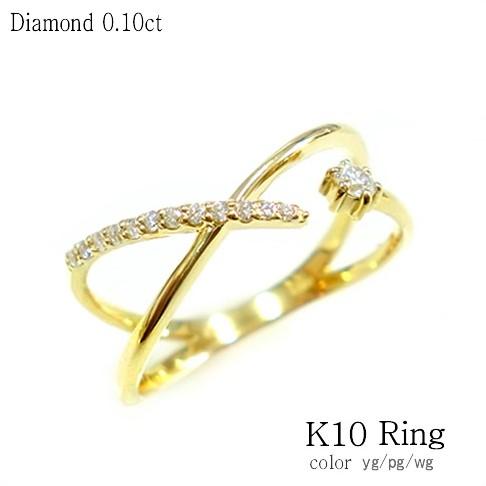 ダイヤモンド リング 0 10ct K10 クロス PG WGkiuwPOZTX
