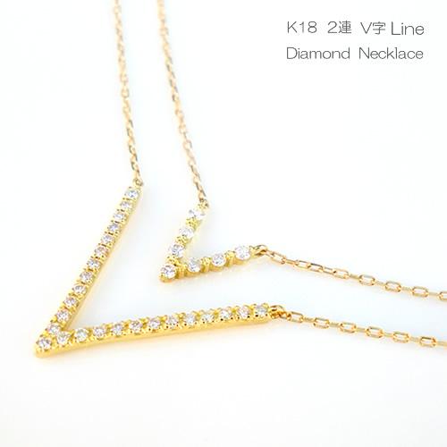 2連ネックレス ダイヤモンド ネックレス K18 V字 ラインネックレス YG PG WG 送料無料 ネックレス 2連 誕生石