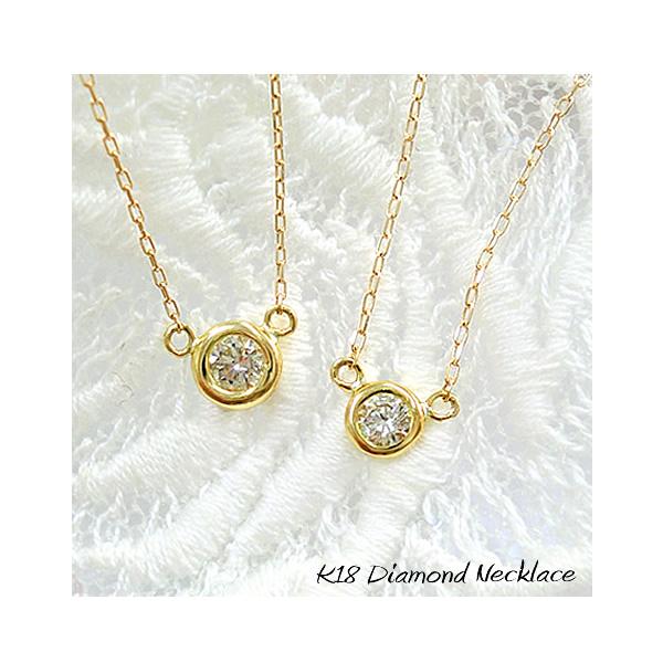 K18 ネックレス 一粒 ダイヤモンド 0.10ct ダイヤネックレス 一粒ダイヤ 18金 ゴールド PG WG 送料無料 プレゼント ギフト 自分へのご褒美