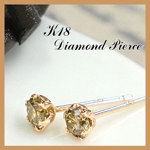 K18 ピアス 一粒ダイヤ 一粒 スタッドピアス ダイヤモンド ブラウンダイヤ ゴールド ピンクゴールド 送料無料