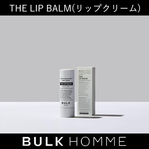 【バルクオム公式】THE LIP BALM(ザ リップバーム)リップクリーム|メンズスキンケア BULK HOMME(bulkhomme)