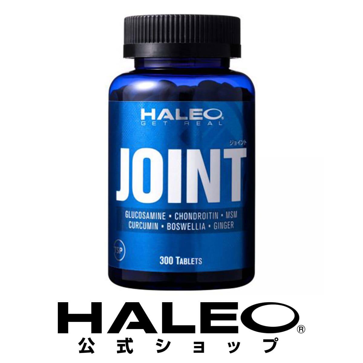 グルコサミン コンドロイチン 代引き不可 MSM ウコンエキス ジンジャーエキス 黒こしょうエキス配合 JOINT ハレオ 公式 300タブレット HALEO 日本産 ジョイント