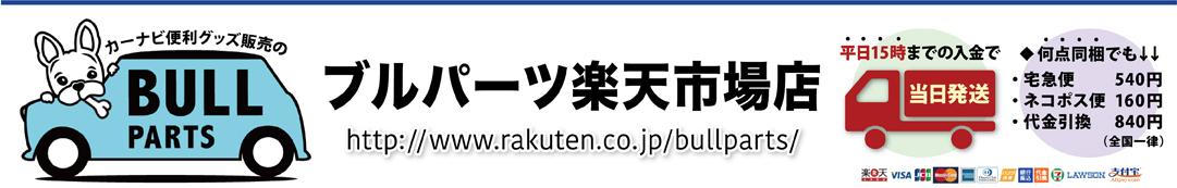 ブルパーツ楽天市場店:カーナビ用の便利グッヅ!