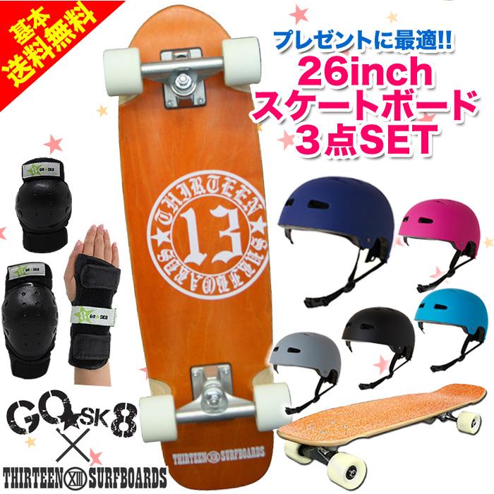 スケボー スケートボード オレンジ 26インチ 13SURF ミニクルーザー GO SK8 ヘルメット プロテクター セット こども キッズ お正月 お年玉 プレゼント 期間限定