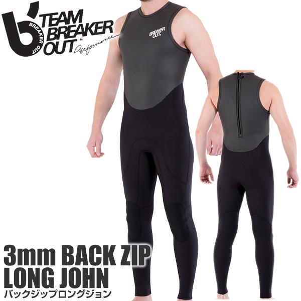 【BREAKER OUT】3mmバックジップ ロングジョン●ウェットスーツ ブレーカーアウト サーフィン SUP ヨガ LONG JOHN【希望小売価格の30%OFF】