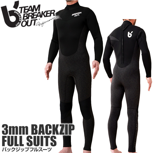 ウェットスーツ 3mm メンズ フルスーツ BREAKER OUT ブレーカーアウト ウエットスーツ バックジップ サーフィン ダイビング SUP ヨガ【希望小売価格の30%OFF】