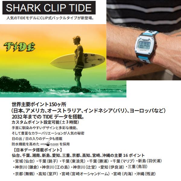 Freestyle フリースタイル 腕時計 防水 ウォッチ SHARK CLIP TIDE ブラック/オレンジ サーフィン 海 ダイビング≪≫