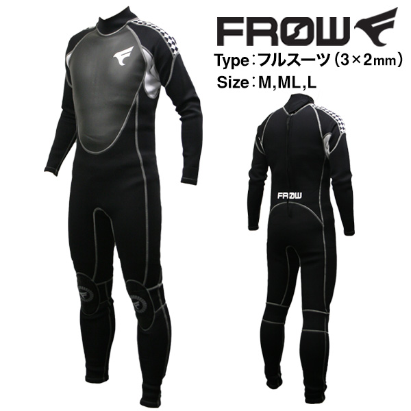 ウェットスーツFROW3/2フルスーツ●ウェットスーツFROWサーフィン M ML L 【希望小売価格の60%OFF】
