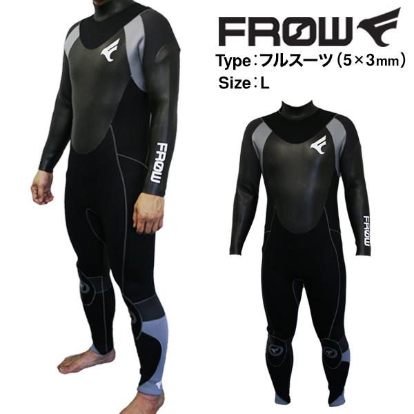 ウェットスーツ 5mm//3mm サーフィン 黒灰 L FROW フルスーツ ブラック
