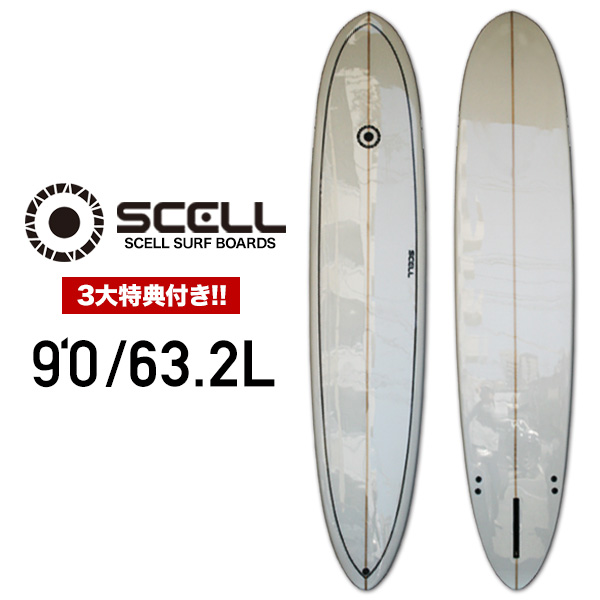ロングボード 9'0 白 ホワイト サーフボード【SCELL】 サーフィン【希望小売価格の61%OFF】