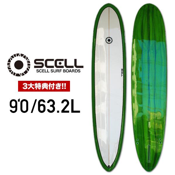 ロングボード 9'0 緑 グリーン サーフボード【SCELL】 サーフィン【希望小売価格の61%OFF】