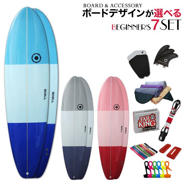 ファンボード6'8 選べるボードの初心者セット 第5弾●サーフボード【SCELL】 サーフィン 初心者7点SET ステップアップモデル
